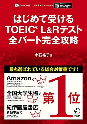 【別冊模試・CD-ROM・音声DL付】はじめて受けるTOEIC(R) L&Rテスト 全パート完全攻略