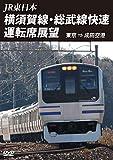 JR東日本 横須賀線・総武線快速運転席展望 東京 ⇒ 成田空港[DVD]