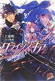 クライシス・ギア 2 沈鬱なる青 (クライシス・ギアシリーズ) (スーパーダッシュ文庫)