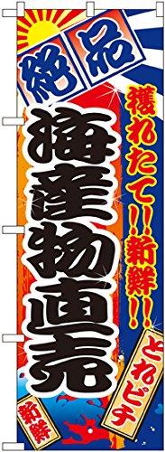 のぼり 海産物直売 No.2684 [並行輸入品]