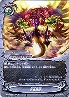 天竜開闢 ガチレア バディファイト 不死身の竜神 bf-eb01-0007