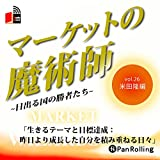 マーケットの魔術師 ~日出る国の勝者たち~ Vol.26(米田隆編)