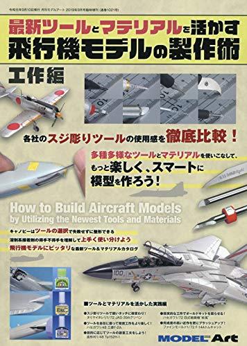 最新ツールとマテリアルを活かす飛行機モデルの製作術 工作編 2019年 09 月号 [雑誌]: モデルアート 増刊