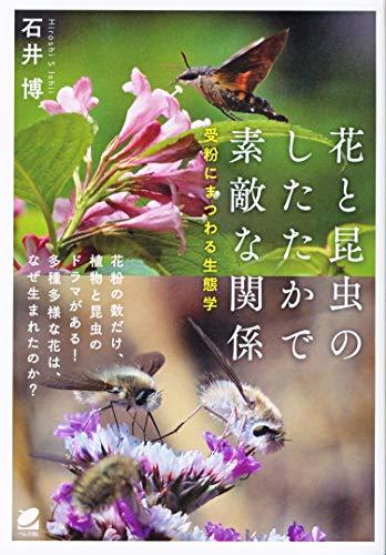 花と昆虫のしたたかで素敵な関係 受粉にまつわる生態学