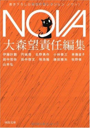 NOVA 1---書き下ろし日本SFコレクション (河出文庫 お 20-1 書き下ろし日本SFコレクション)の詳細を見る