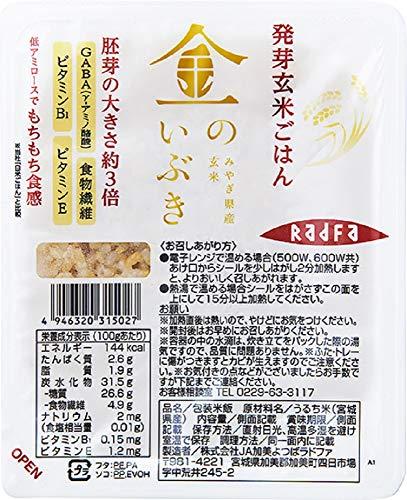 スマートマットライト 金のいぶき 発芽玄米 ごはん (150g×12パック)