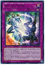 Yu-Gi-Oh! Exchange of Night and Day VE09-JP005 Ultra Japanese