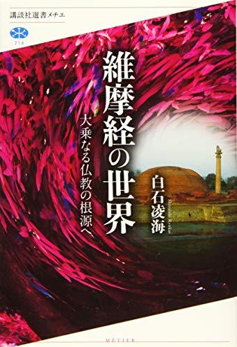 [画像:維摩経の世界 大乗なる仏教の根源へ (講談社選書メチエ)]