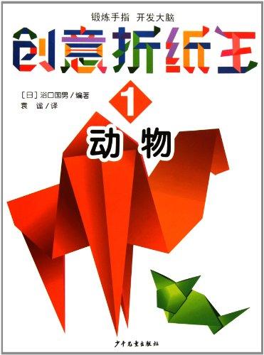 Master of Creative Paper-Folding 1 Animals (Chinese Edition) by yu kou guo nan (2011) Paperback