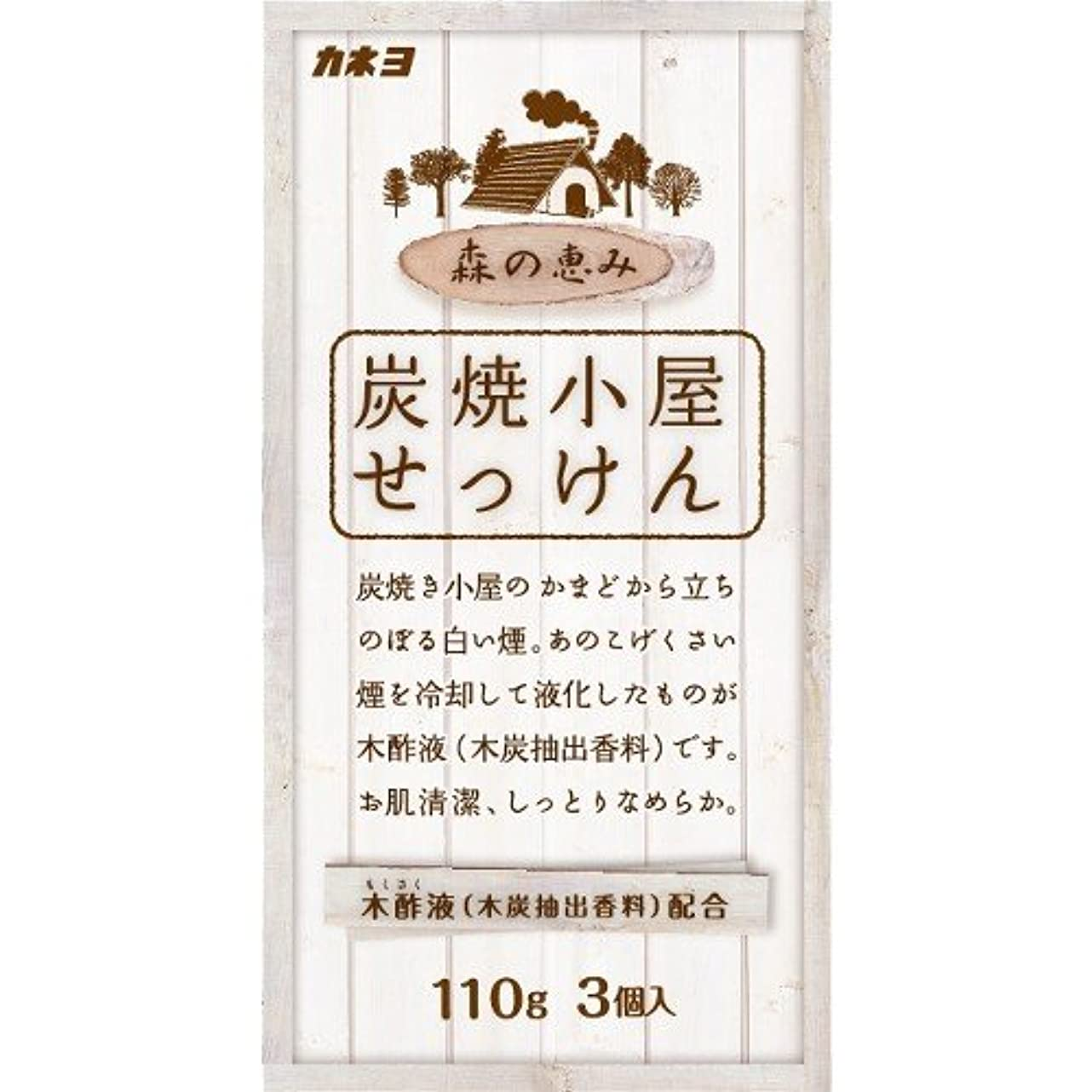 泥だらけ膨らませる多年生カネヨ石鹸 炭焼小屋 化粧石けん 110g×3個入