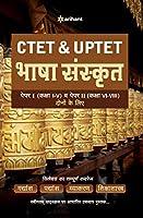 UPTET Uttar Pradesh Shikshak Patrata Pariksha Bhasha Sanskrit