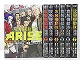 攻殻機動隊Arise ~眠らない目の男Sleepless Eye コミック 1-7巻セット (KCデラックス ヤングマガジン)