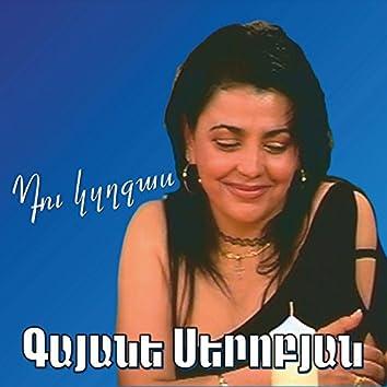Gayane Serobyan (Du Kzghjas)
