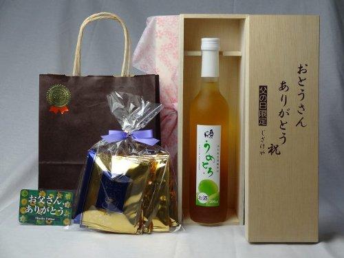 父の日 ギフトセット リキュールセット おとうさんありがとう木箱セット (完熟梅の味わいと日本酒のうまみをたっぷりの梅リキュール うめとろ500ml(