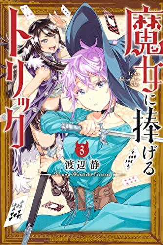 魔女に捧げるトリック(3) (週刊少年マガジンコミックス)