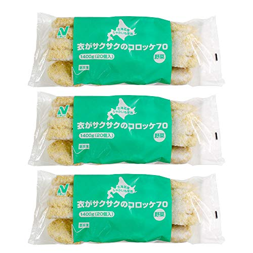 【まとめ買い】冷凍食品 衣がサクサクのコロッケ 野菜 70g×20 X3袋