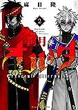 鉤月のオルタ(2) (週刊少年マガジンコミックス)