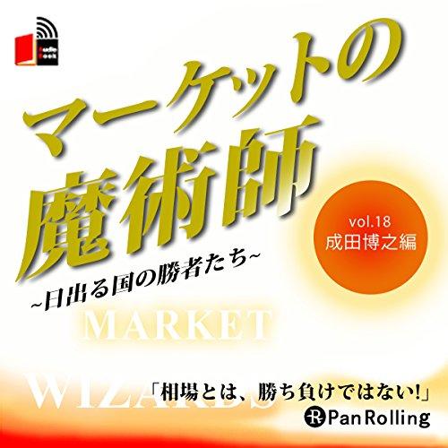 『マーケットの魔術師 ~日出る国の勝者たち~ Vol.18(成田博之篇)』のカバーアート