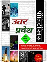 POLYTECHNIC窶 UTTAR PRADESH窶 窶弄ODEL SOLVED PAPERS窶 in Hindi.