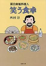 表紙: 面白南極料理人 笑う食卓 | 西村淳