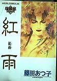 紅雨 (Asuka comics DX―煌如星シリーズ)