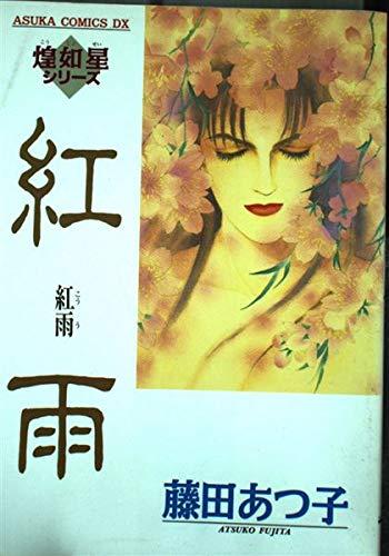 紅雨 (Asuka comics DX―煌如星シリーズ)の詳細を見る