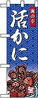 ハーフのぼり旗 活かに 海の幸 No.68427(三巻縫製 補強済み)