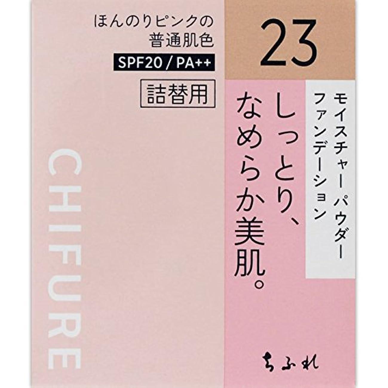みすぼらしい恥繁殖ちふれ化粧品 モイスチャー パウダーファンデーション 詰替用 ピンクオークル系 MパウダーFD詰替用23