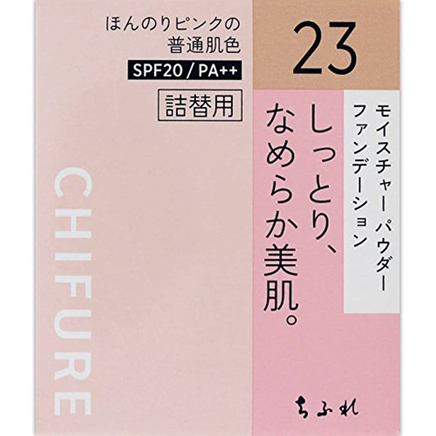 うれしい冷える糞ちふれ化粧品 モイスチャー パウダーファンデーション 詰替用 ピンクオークル系 MパウダーFD詰替用23