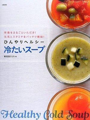 ひんやりヘルシー冷たいスープの詳細を見る