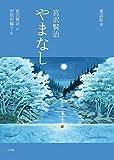 童話絵本 宮沢賢治 やまなし: 童話絵本 (創作児童読物)