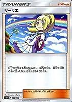 ポケモンカードゲーム SMI スターターセット リーリエ | ポケカ サポート トレーナーズカード シングルカード