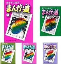 まんが道 コミック 全14巻完結セット (中公文庫―コミック版)