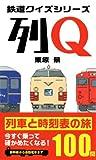 列Q 列車と時刻表の旅100問 (鉄道クイズシリーズ)