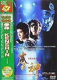 拳神 KENSHIN デラックス版 [DVD]