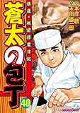 蒼太の包丁40