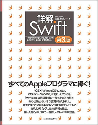 詳解Swift 第3版