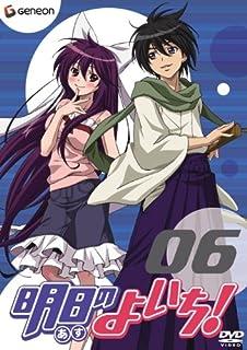 明日のよいち! 6 (初回限定版) [DVD]