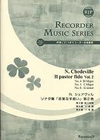 伴奏CDつきリコーダー音楽叢書 N.シェドヴィル ソナタ集「忠実な羊飼い」 第2巻 (2CD)SR041