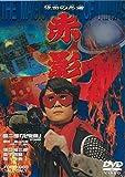 仮面の忍者 赤影 第二部「卍党篇」[DVD]