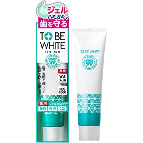 トゥービー・ホワイト (TO BE WHITE) 医薬部外品 トゥービー・ホワイト 薬用 ホワイトニング ジェルハミガキ (電動歯ブラシ対応) 100g 単品