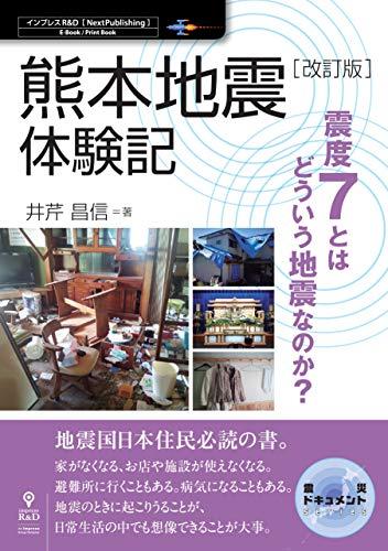 【改訂版】熊本地震体験記 震度7とはどういう地震なのか? (震災ドキュメント(NextPublishing))