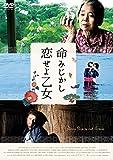 命みじかし、恋せよ乙女[DVD]