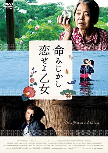 命みじかし、恋せよ乙女 [DVD]