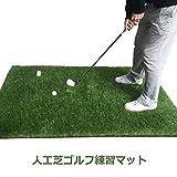 ゴルフ練習マット 大型/ショット用スタンスマット(超特大)人工芝マット/打席 (4cm人工芝マット(150cm×100cm))