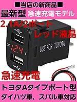 【Eight∞】トヨタ A タイプ 専用 ダイハツ 車用 電圧計付き 急速 4.2A 2連式 USB ポート レッド 液晶