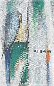 [相川英輔]のハミングバード
