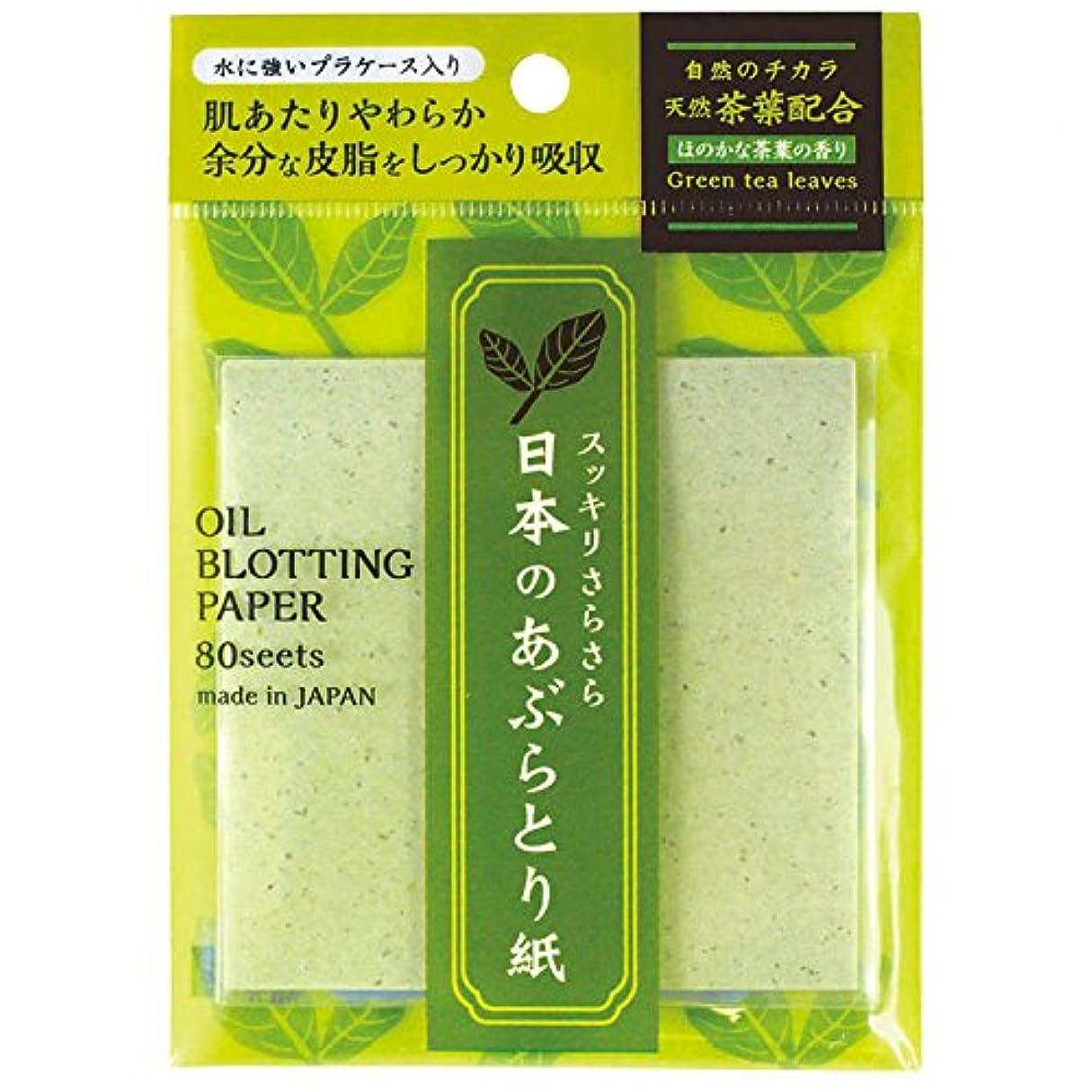 気分が悪い用心する繊毛日本のあぶらとり紙 茶葉配合 (80枚)