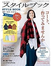 ミセスのスタイルブック 2021年 秋冬号 (雑誌)