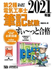 2021年版 ぜんぶ絵で見て覚える第2種電気工事士筆記試験すい~っと合格